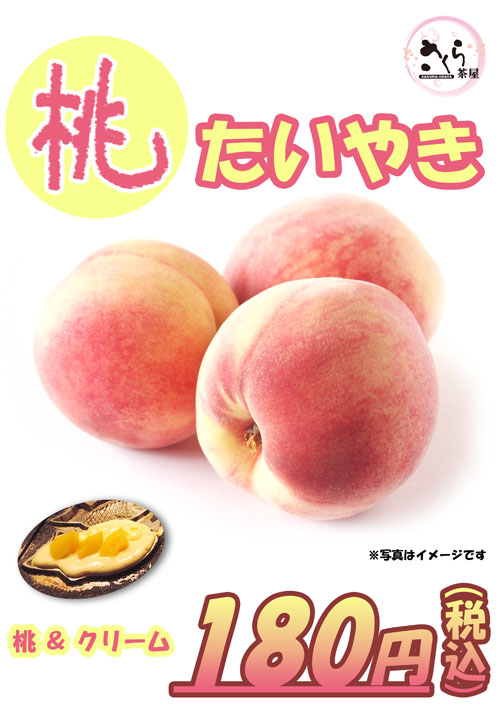 たいやき桃